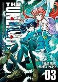 THE UNLIMITED 兵部京介 3 (少年サンデーコミックス) -