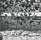 「多摩川 1970-74」販売ページヘ