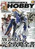 電撃 HOBBY MAGAZINE (ホビーマガジン) 2009年 12月号 [雑誌]