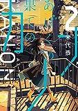「あげくの果てのカノン(2) (ビッグコミックス)」販売ページヘ