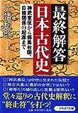 最終解答 日本古代史 (PHP文庫)