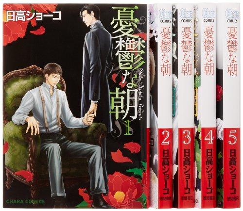憂鬱な朝 コミック 1-5巻セット (キャラコミックス)