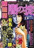 芸能界闇の掟 (ミリオンコミックス)