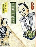 「三方一両損 (日本傑作絵本シリーズ)」販売ページヘ