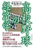 「高校野球の経済学」販売ページヘ