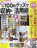 100円グッズで楽々収納&アイテム活用術 シリーズ第2弾 (SAKURA・MOOK 86 楽LIFEシリーズ)