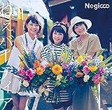 ねぇバーディア 通常盤 - Negicco
