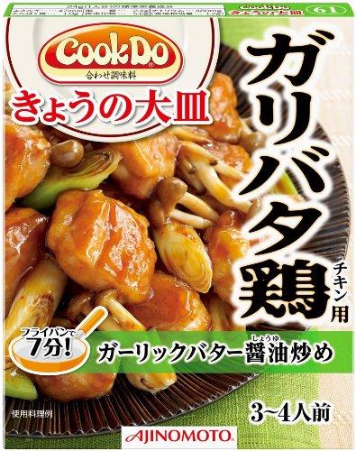 味の素 Cook Do きょうの大皿 ガリバタ鶏用 85g×4個