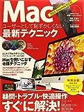 Macユーザーとして恥ずかしくない最新テクニック―新OS Yosemite対応版 (英和MOOK らくらく講座 207)