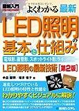 図解入門 よくわかる最新LED照明の基本と仕組み (How‐nual Visual Guide Book)