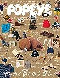 POPEYE(ポパイ) 2015年 11月号 [雑誌]