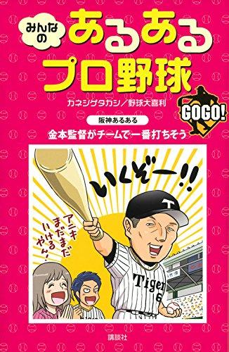 みんなの あるあるプロ野球 GOGO! -