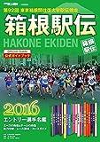 箱根駅伝公式ガイドブック2016 2016年 01 月号 [雑誌]: 陸上競技 増刊