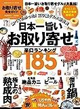 【完全ガイドシリーズ116】 お取り寄せ完全ガイド (100%ムックシリーズ)