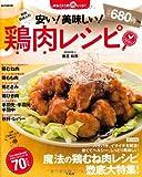 筋肉料理人の安い! 美味しい!  鶏肉レシピ (TJMOOK)