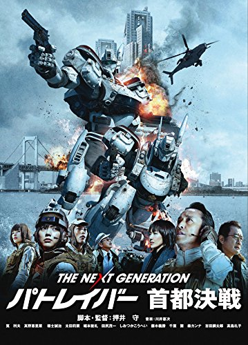 THE NEXT GENERATION パトレイバー 首都決戦 [DVD]
