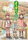 よつばと! 12 (電撃コミックス) [コミック] / あずま きよひこ (著); アスキー・メディアワークス (刊)