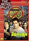 26世紀青年 [DVD] / ルーク・ウィルソン, マーヤ・ルドルフ, ジャスティン・ロング (出演); マイク・ジャッジ (監督)
