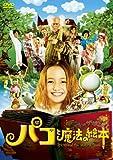 パコと魔法の絵本 通常版 [DVD]