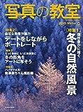 写真の教室№59 特集:個性豊かに描く冬の自然風景 (日本カメラMOOK)