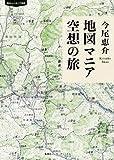 「地図マニア 空想の旅 (知のトレッキング叢書)」販売ページヘ