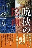 「晩秋の陰画(ネガフィルム)」販売ページヘ