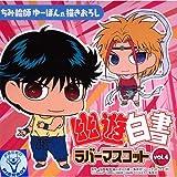 All six set with Yu Yu Hakusho rubber mascot vol.4 Miniraba