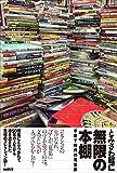 「無限の本棚: 手放す時代の蒐集論」販売ページヘ
