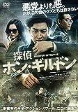 探偵ホン・ギルドン [DVD]
