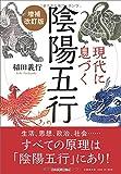「現代に息づく陰陽五行【増補改訂版】」販売ページヘ