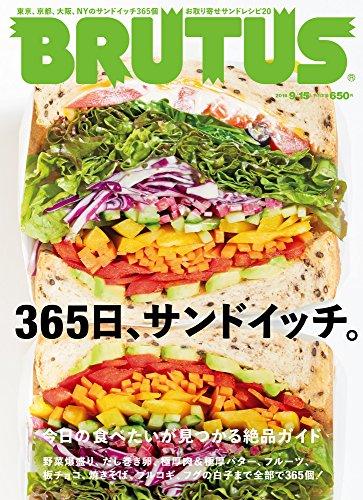 BRUTUS(ブルータス) 2016年 9/15 号 [365日、サンドイッチ。]