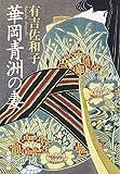 「華岡青洲の妻 (新潮文庫)」販売ページヘ