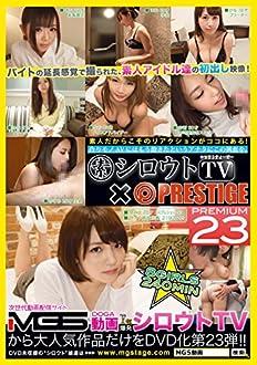 シロウトTV×PRESTIGE PREMIUM 23 [DVD]