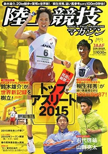 陸上競技マガジン 2015年 05 月号 [雑誌]