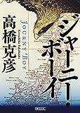 「ジャーニー・ボーイ (朝日文庫)」販売ページヘ