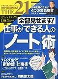 レビュー 『THE21 2011-06 全部見せます!仕事ができる人の「ノート術」』