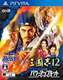 Romance of the Three Kingdoms 12 with Power up Kit