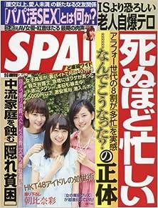 週刊SPA! 2016年09月06日  111MB