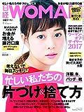 日経WOMAN2017年1月号 -