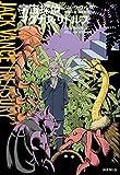 「宇宙探偵マグナス・リドルフ (ジャック・ヴァンス・トレジャリー)」販売ページヘ