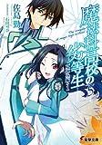 魔法科高校の劣等生 5 夏休み編+1 (電撃文庫 さ 14-5)