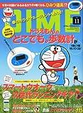 DIME (ダイム) 2012年 6/5号 [雑誌]