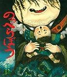 のっぺらぼう (おばけ話絵本) [単行本] / 杉山亮 (著); 軽部武宏 (イラスト); ポプラ社 (刊)