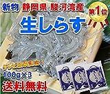 TV(秘密のケンミンSHOW)で取り上げられました!静岡県 駿河湾産 鮮度最高 生 しらす 100g×3 (冷凍)( シラス )