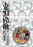 DVD付き 鬼灯の冷徹(18)限定版 (講談社キャラクターズA) -