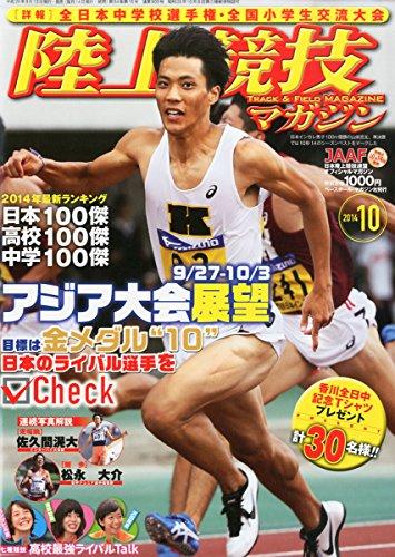 陸上競技マガジン 2014年 10月号 [雑誌]