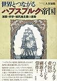 「世界とつながるハプスブルク帝国: 海軍・科学・植民地主義の連動」販売ページヘ