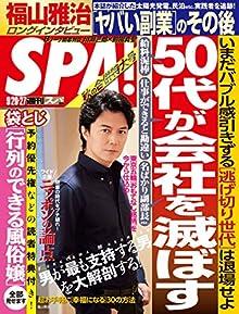 週刊SPA! 2016年09月20,27日  159MB
