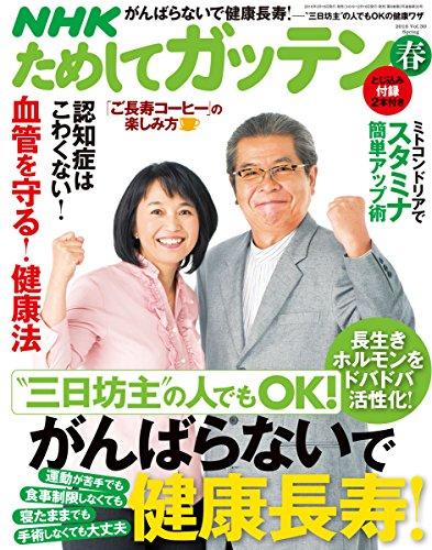 NHK ためしてガッテン 2016年 春号