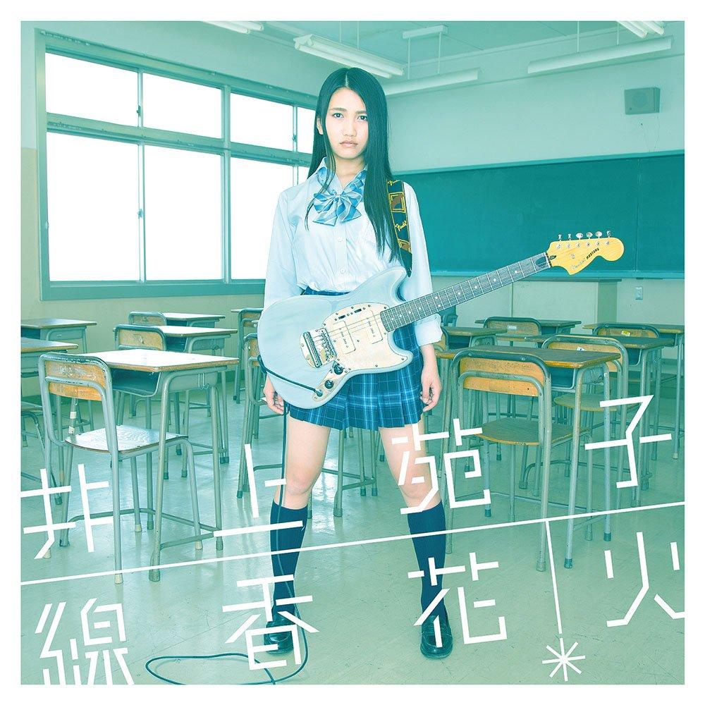 歌手や女優で活躍中の井上苑子さんの高画質な画像まとめ 美脚ショット